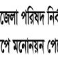 উপজেলা পরিষদ নির্বাচন : ২য় ধাপে মনোনয়ন পেলেন যারা।। লালমোহন বিডিনিউজ